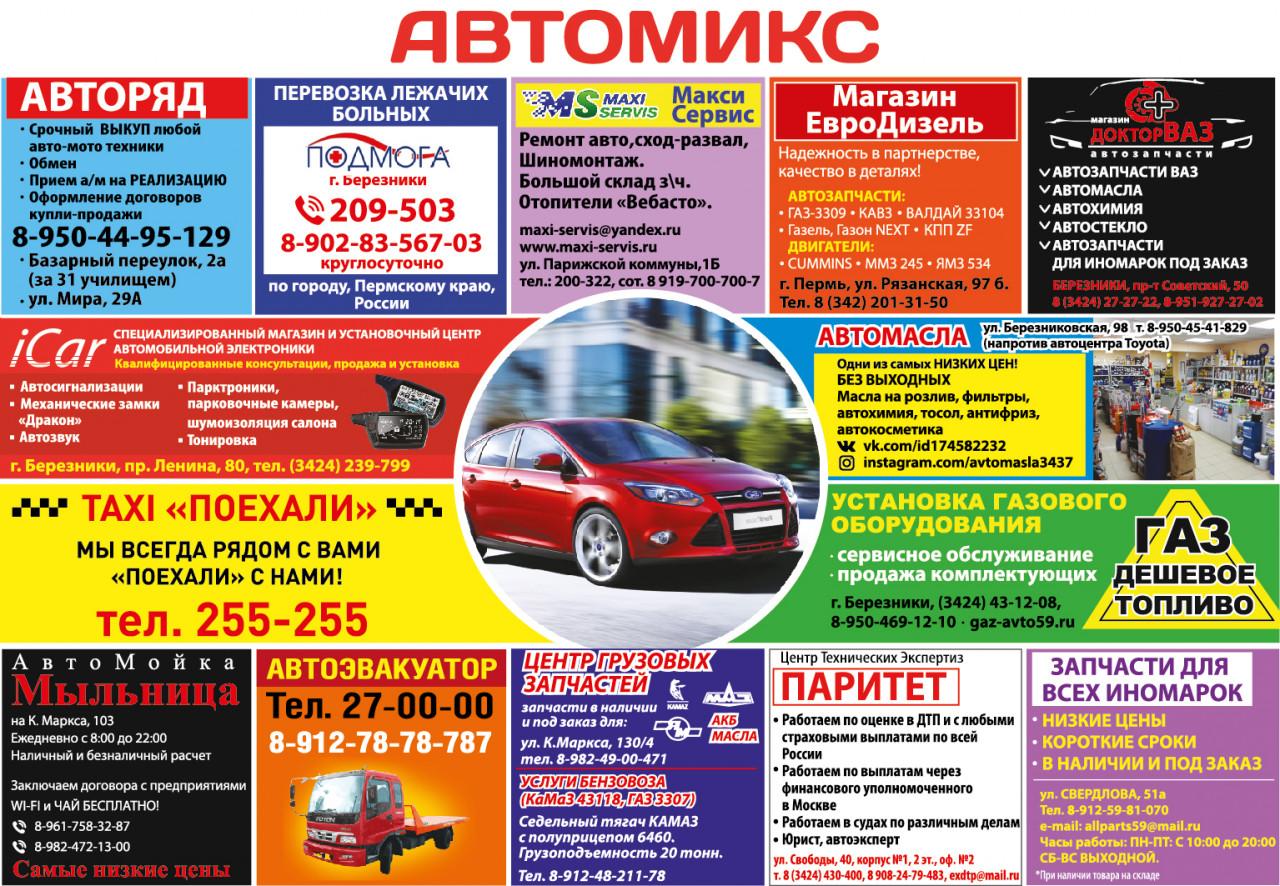 """Наш спецпроект """"АВТОМИКС"""" поможет найти всё в одном месте для вашего автомобиля!"""
