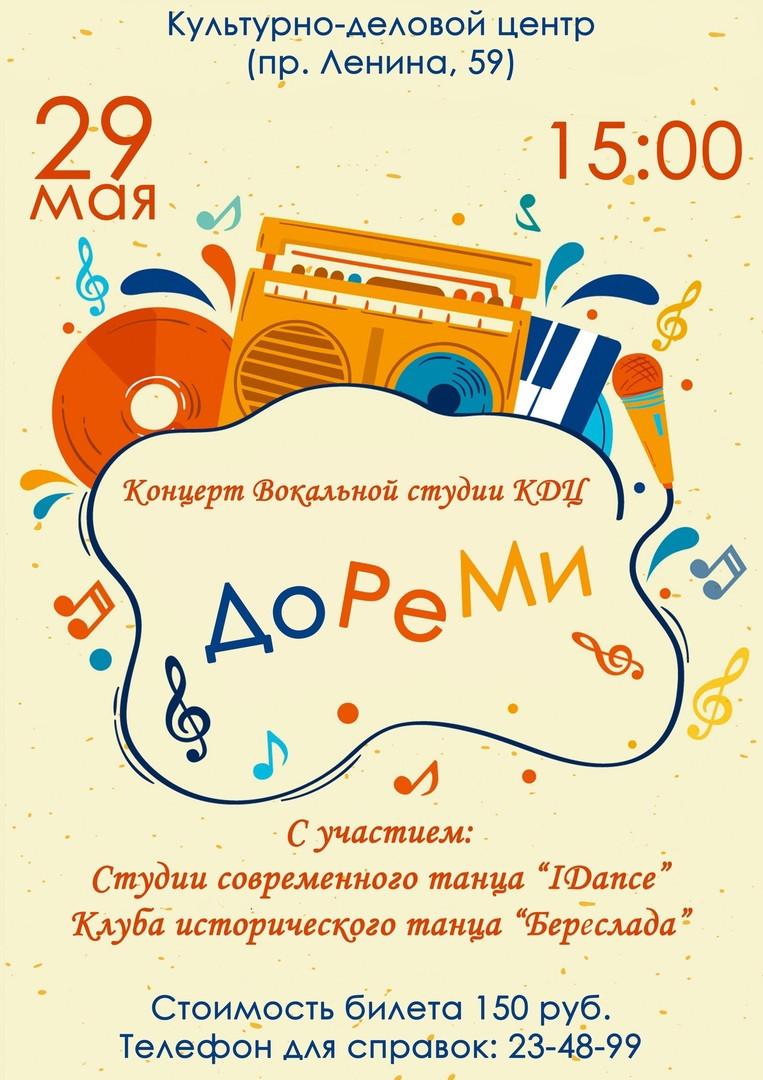 Вокальная студия Культурно-делового центра приглашает жителей города на отчетный концерт «ДоРеМи»