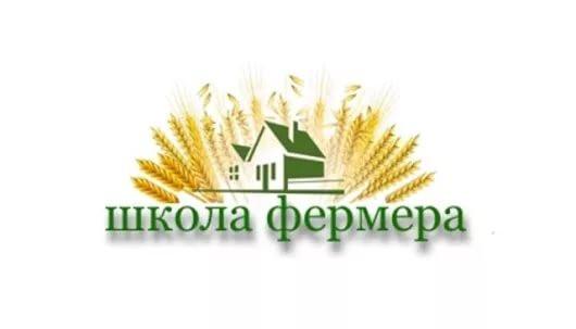 Школа фермера