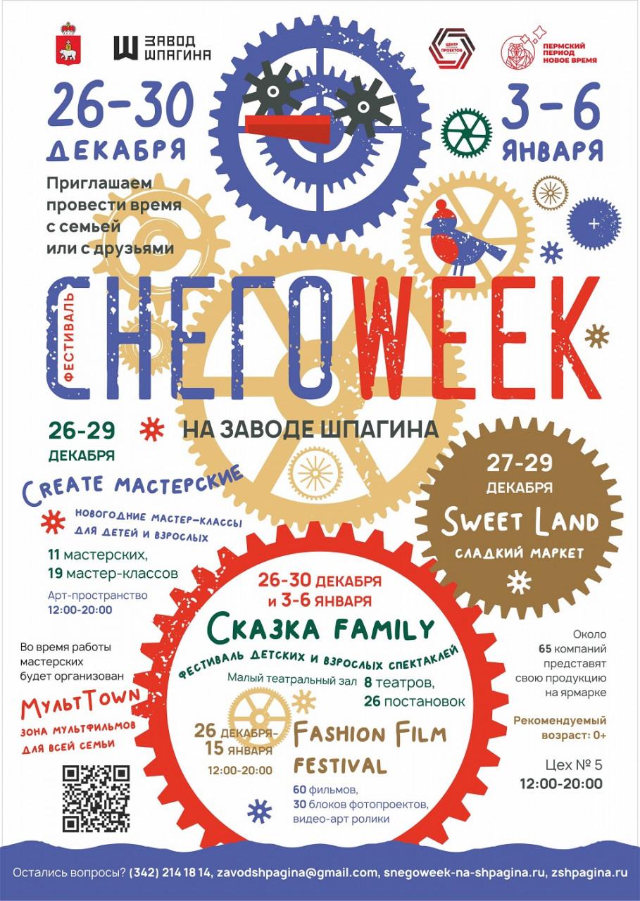 Приглашаем вас на фестиваль СНЕГОWEEK на Заводе Шпагина!