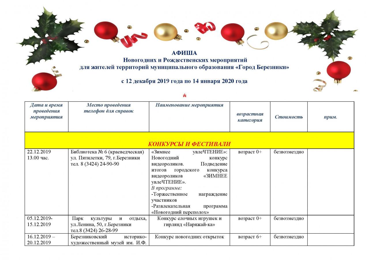 АФИША Новогодних и Рождественских мероприятий  с 12 декабря 2019 года по 14 января 2020 года *