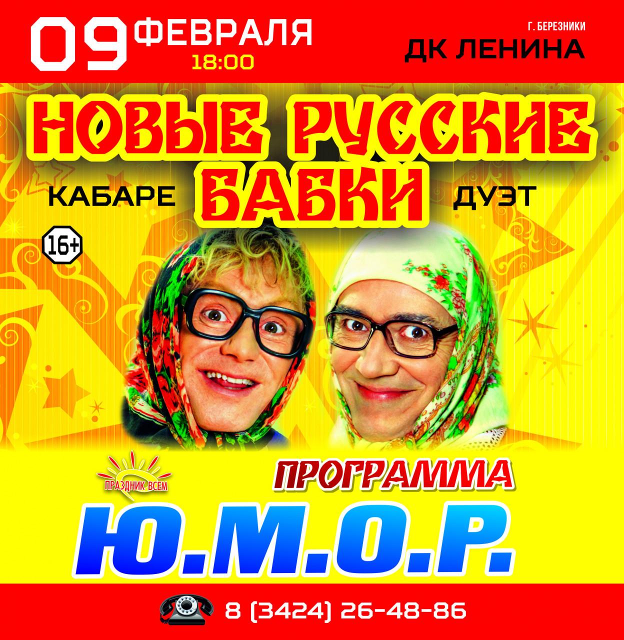 кабаре-дуэт: НОВЫЕ РУССКИЕ БАБКИ
