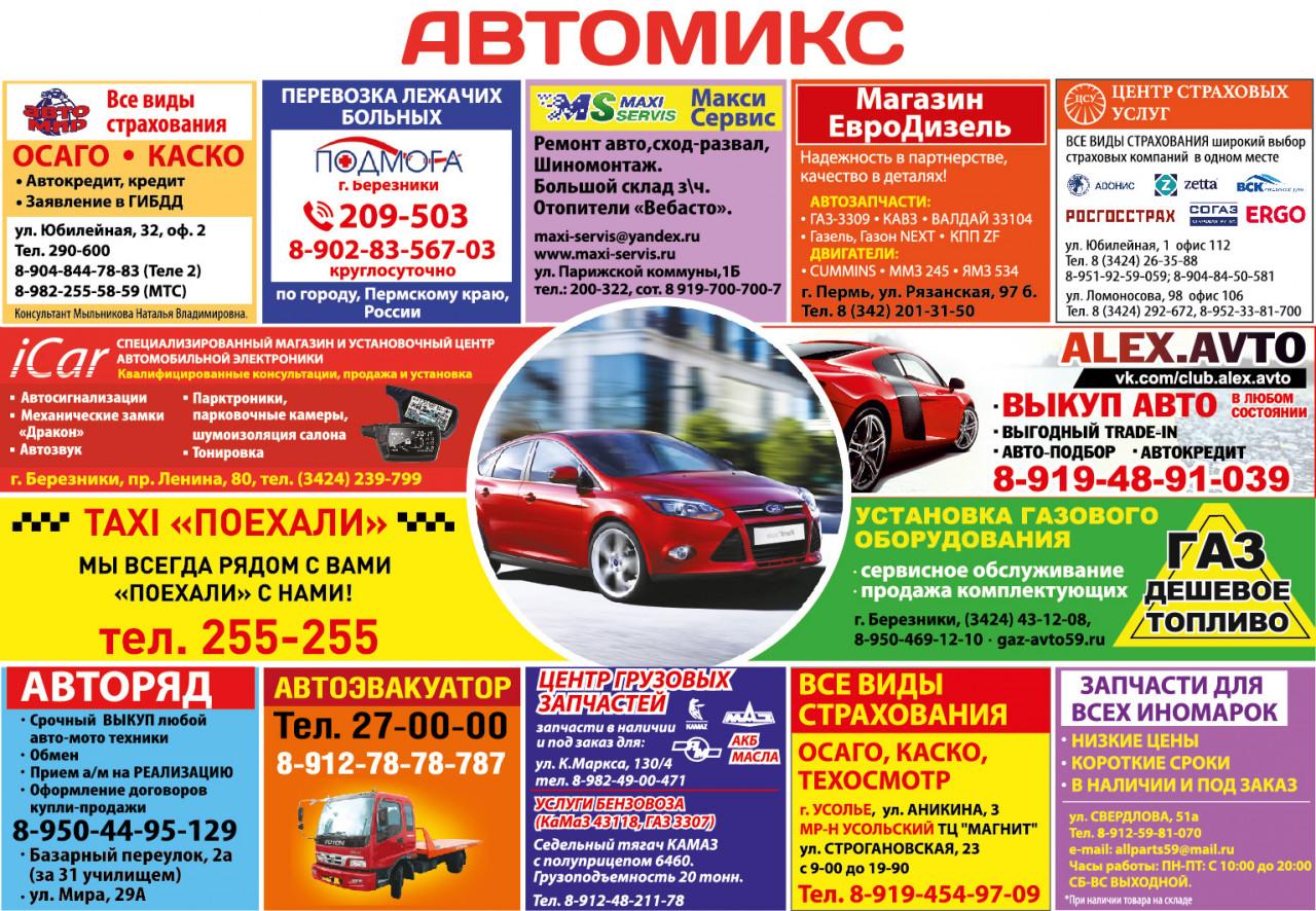 Automix_fevral_2020