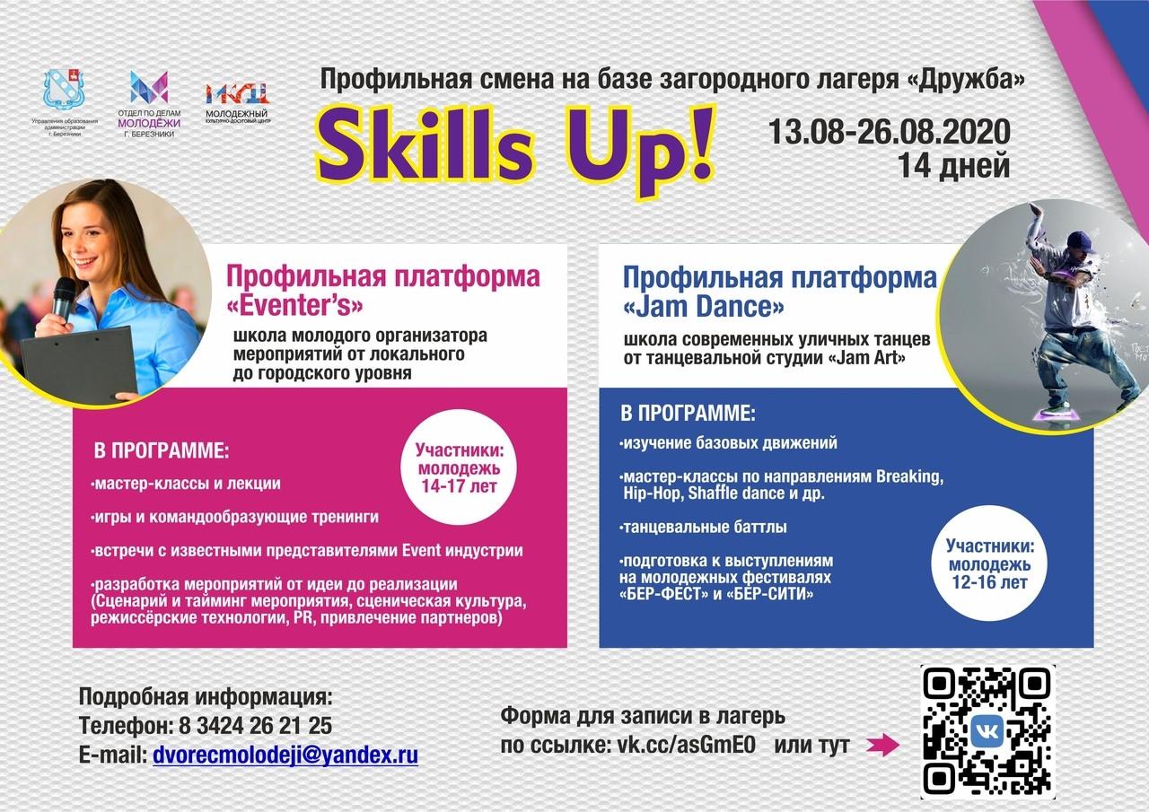 -Skills-Up-2